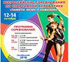 Всероссийские  соревнования   «Памяти МСМК Р. Хафизова» по спортивной акробатике