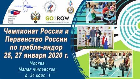Чемпионат и первенство России по гребле-индор