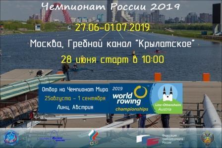 Чемпионат России по гребному спорту