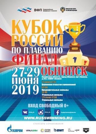 Финал Кубка России по плаванию