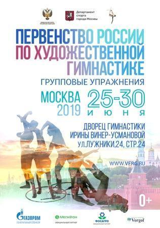 Первенство России по художественной гимнастике в групповых упражнениях