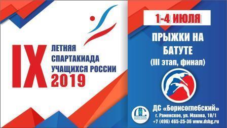 Финал IX летней Спартакиады учащихся России по прыжкам на батуте и АКД