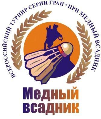 Всероссийские соревнования «Медный всадник» по бадминтону