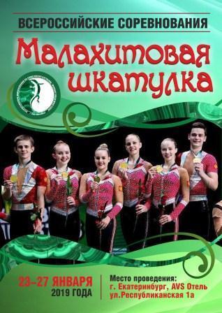 Всероссийские соревнования «Малахитовая шкатулка» по спортивной аэробике