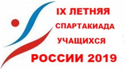 Финал IX летней Спартакиады учащихся России по фехтованию