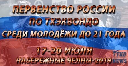 Первенство России среди молодёжи по тхэквондо ВТФ 2019