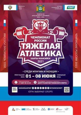 Чемпионат России по тяжелой атлетике 2021