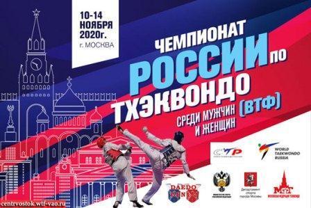 Чемпионат России 2020 по тхэквондо ВТФ