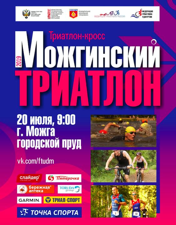 Этап Кубка России, Всероссийские соревнования среди юношей и девушек по триатлону