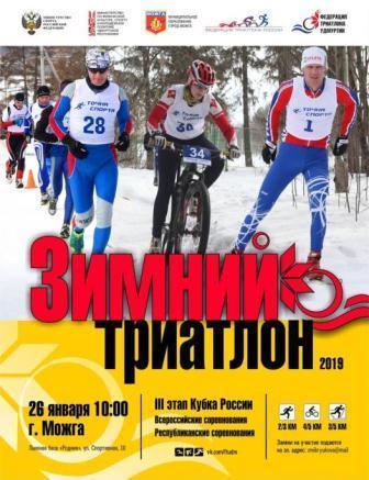 Этап Кубка России по зимнему триатлону
