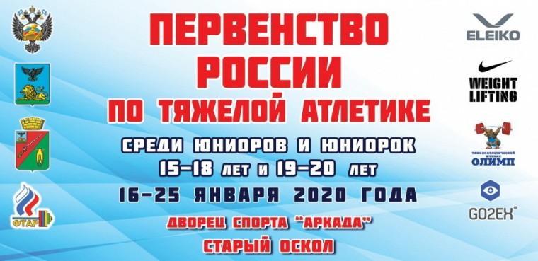 Первенство России среди юниоров 15-18 лет и 19-20 лет по тяжелой атлетике