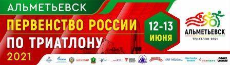 Первенство России среди юниоров по триатлону (спринт)