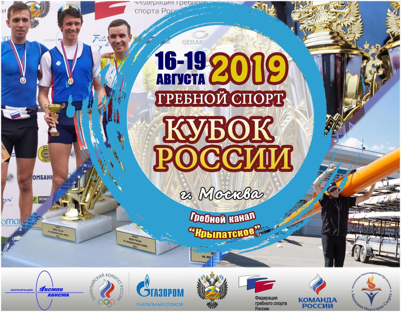 Кубок России по гребному спорту