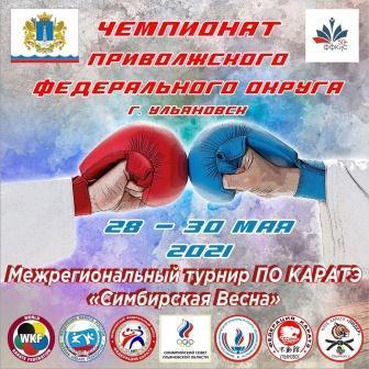 Чемпионат ПФО по каратэ