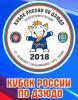 Кубок России по дзюдо