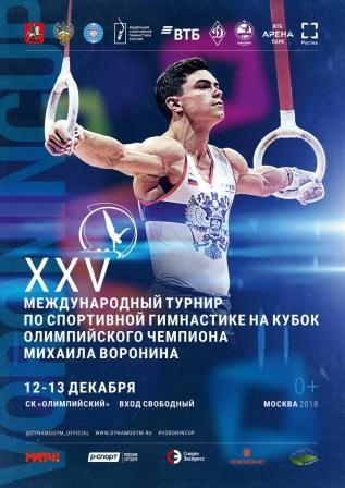 Международный турнир на Кубок Олимпийского чемпиона Михаила Воронина по спортивной гимнастике
