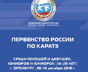 Первенство России по каратэ