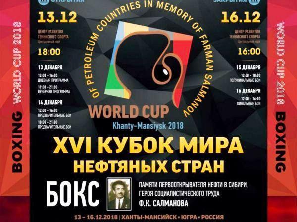 Кубок мира среди нефтедобывающих стран памяти Героя Социалистического труда Фармана Салманова по боксу