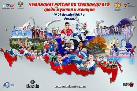 Чемпионат России по тхэквондо ВТФ