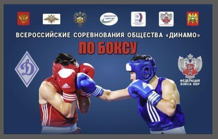 Всероссийские соревнования Общества «Динамо» среди мужчин по боксу