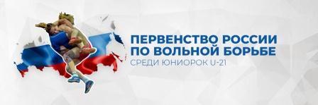 Первенство России среди юниорок до 21 года по женской борьбе