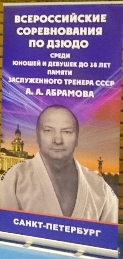 Всероссийские соревнования среди юношей памяти ЗТ СССР А.А. Абрамова по дзюдо