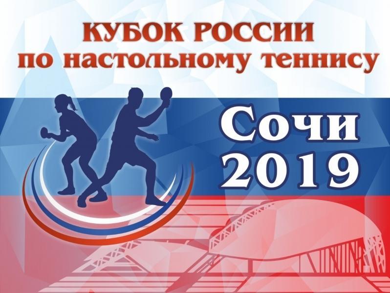Кубок России по настольному теннису 2019