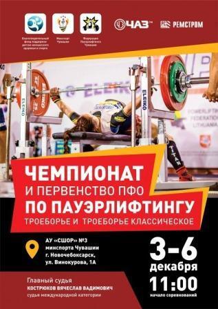 Чемпионат и первенство ПФО по пауэрлифтингу