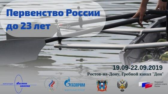 Первенство России среди юниоров до 23 лет по академической гребле