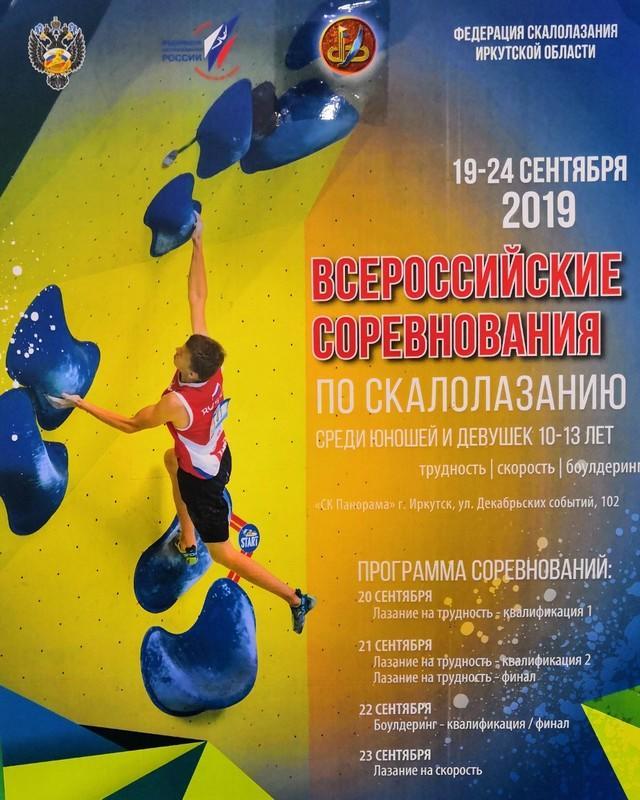 Всероссийские соревнования по скалолазанию
