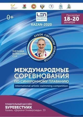 Международные соревнования «Кубок Светланы Ромашиной» по синхронному плаванию