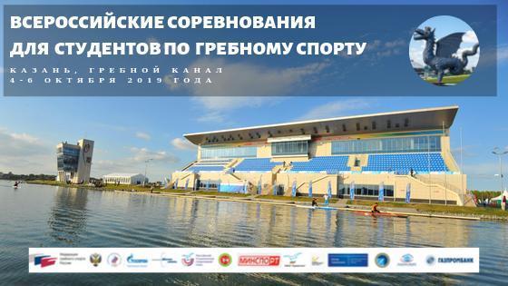 Всероссийские соревнования среди студентов по академической гребле
