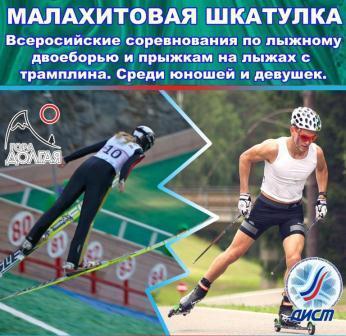 Всероссийские летние соревнования «Малахитовая шкатулка» по лыжному двоеборью