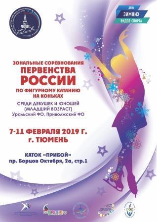 Зональные соревнования первенства России (ПФО и УФО) среди юношей и девушек младшего возраста по фигурному катанию на коньках