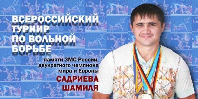 Всероссийский турнир памяти ЗМС России Садриева Шамиля по вольной борьбе