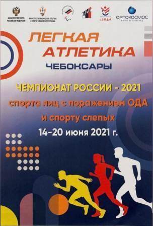 Чемпионат России по лёгкой атлетике среди лиц с ПОДА 2021