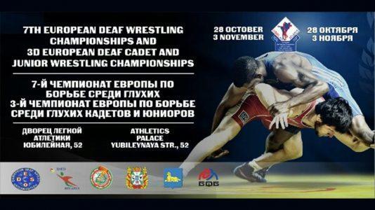 Чемпионат Европы по греко-римской борьбе среди глухих