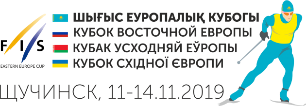 I этап Континентального Кубка Восточной Европы FIS по лыжным гонкам