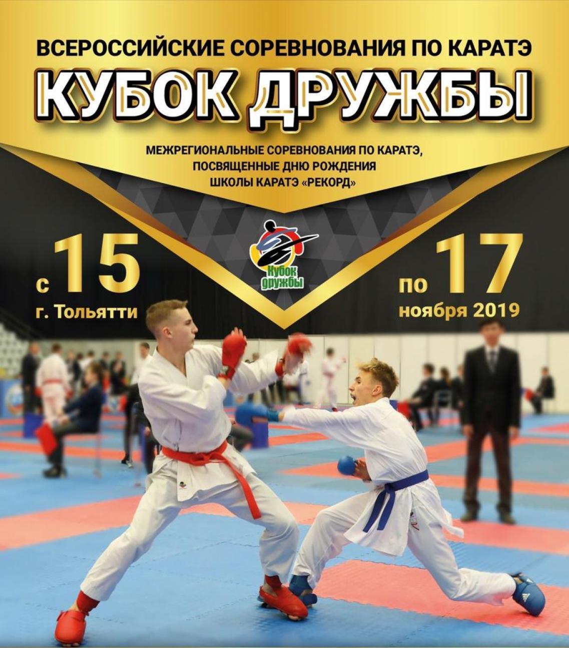 Всероссийские соревнования «Кубок Дружбы» по каратэ WTF