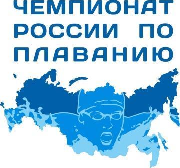 Чемпионат России по плаванию на короткой воде