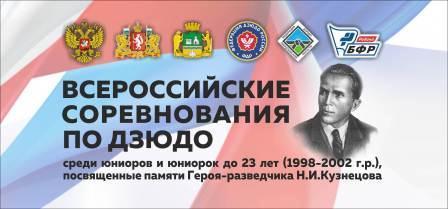 Всероссийские соревнования памяти Героя-разведчика Н.И. Кузнецова среди юниоров до 23 лет по дзюдо