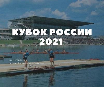 Кубок России по гребному спорту 2021