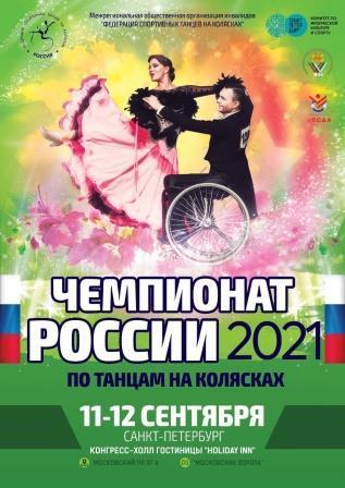 Чемпионат России по танцам на колясках