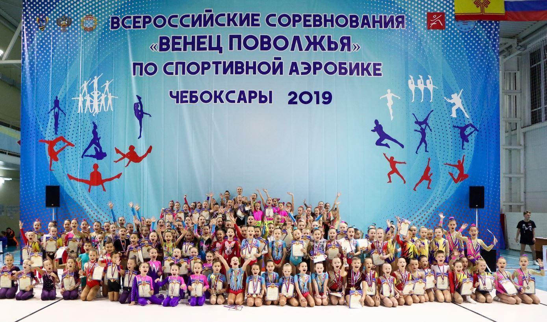 Всероссийские соревнования «Венец Поволжья» по спортивной аэробике