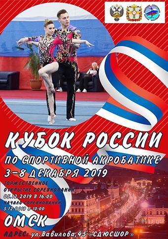Кубок России по спортивной акробатике