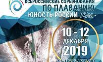 Всероссийские соревнования «Юность России» среди юношей 13-14 лет и девушек 11-12 лет по плаванию