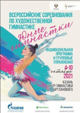 Всероссийские соревнования «Юные гимнастки» по художественной гимнастике