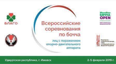Всероссийские соревнования по бочче среди лиц с ПОДА