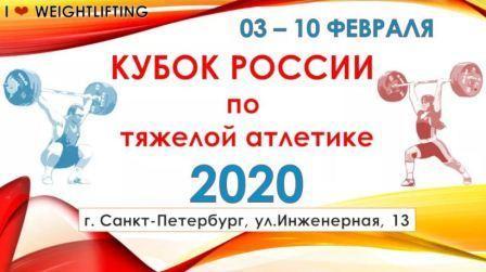 Кубок России по тяжелой атлетике
