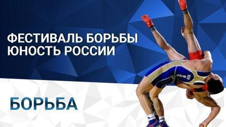 Всероссийский фестиваль борьбы «Юность России» среди юношей и девушек до 18 лет